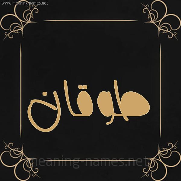 شكل 14 الإسم على خلفية سوداء واطار برواز ذهبي  صورة اسم طُوقان TOOQAN