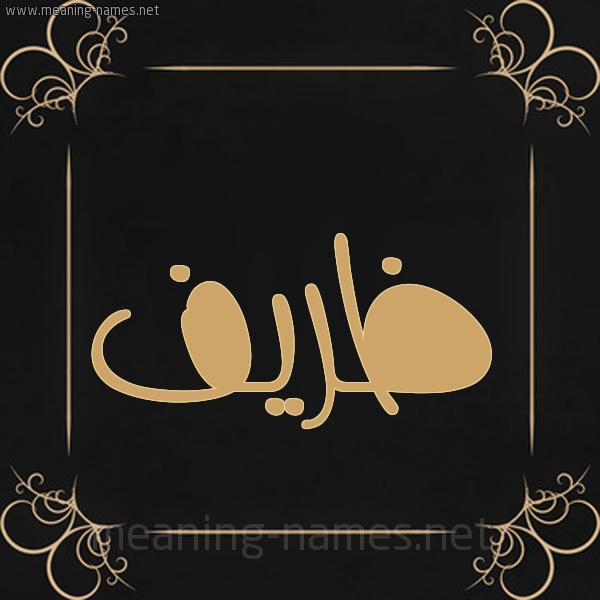 شكل 14 الإسم على خلفية سوداء واطار برواز ذهبي  صورة اسم ظَريف ZARIF
