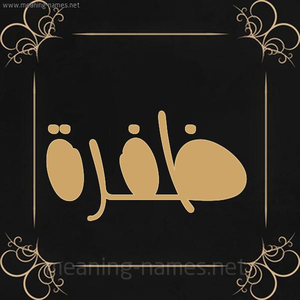 صورة اسم ظفرة Zfrh شكل 14 الإسم على خلفية سوداء واطار برواز ذهبي