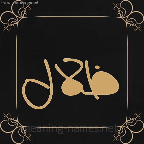 صورة اسم ظلال Zlal شكل 14 الإسم على خلفية سوداء واطار برواز ذهبي