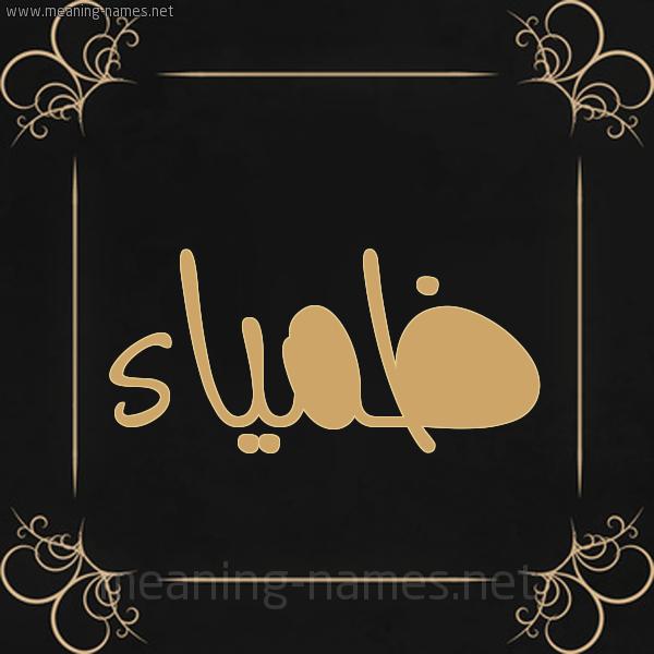شكل 14 الإسم على خلفية سوداء واطار برواز ذهبي  صورة اسم ظَمْياء ZAMIAA