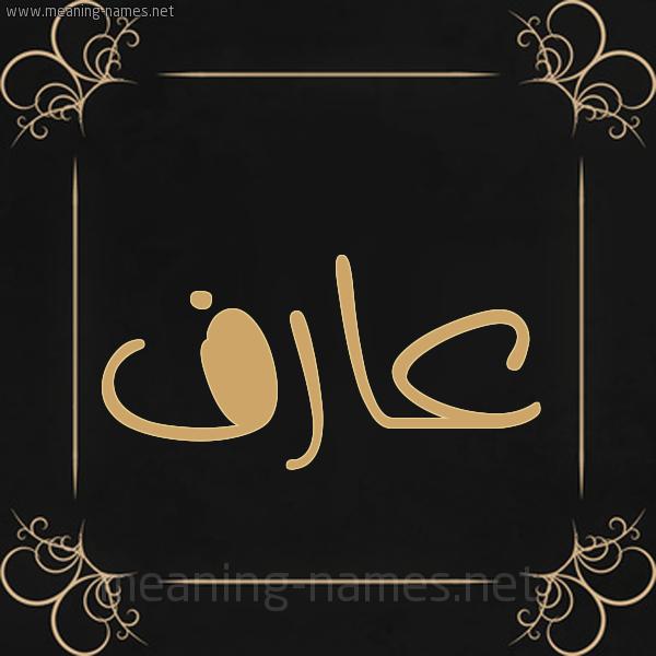 صورة اسم عارف Aref شكل 14 الإسم على خلفية سوداء واطار برواز ذهبي