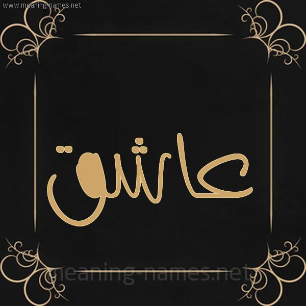 صورة اسم عاشق AASHQ شكل 14 الإسم على خلفية سوداء واطار برواز ذهبي