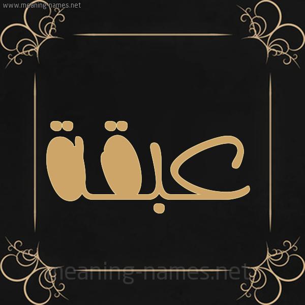 شكل 14 الإسم على خلفية سوداء واطار برواز ذهبي  صورة اسم عبقة Abqh
