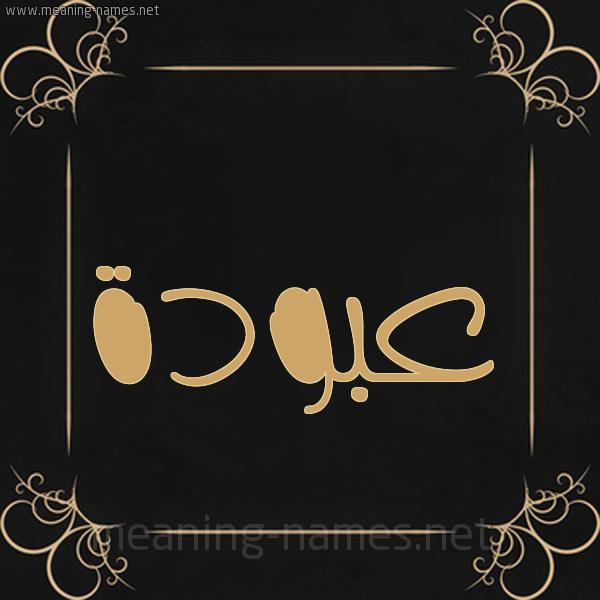 شكل 14 الإسم على خلفية سوداء واطار برواز ذهبي  صورة اسم عَبُّودة AABOODH