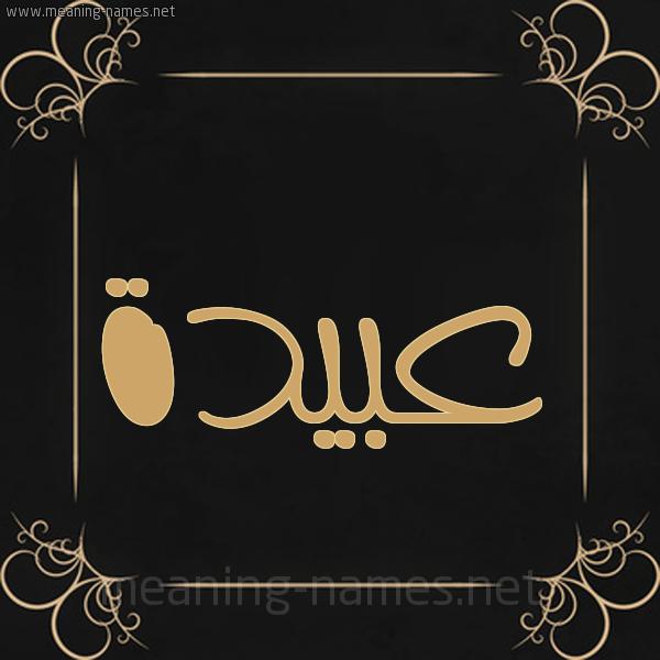 صورة اسم عُبَيدة Aobida شكل 14 الإسم على خلفية سوداء واطار برواز ذهبي