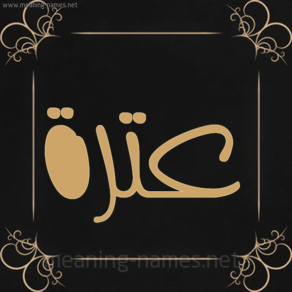 شكل 14 الإسم على خلفية سوداء واطار برواز ذهبي  صورة اسم عترة ATRH