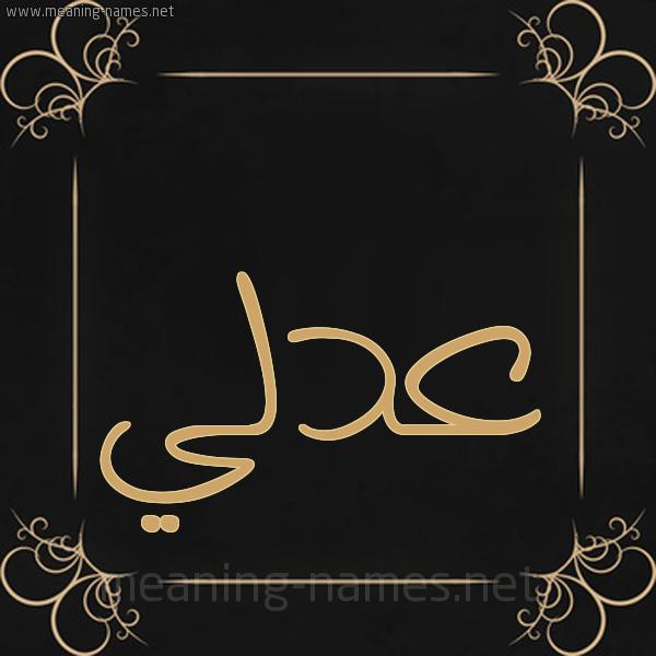 شكل 14 الإسم على خلفية سوداء واطار برواز ذهبي  صورة اسم عَدْلي AADLI