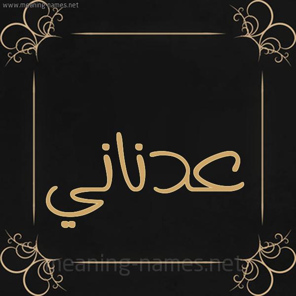 صورة اسم عَدْناني AADNANI شكل 14 الإسم على خلفية سوداء واطار برواز ذهبي