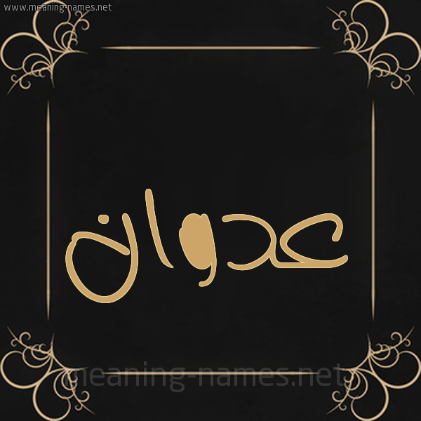شكل 14 الإسم على خلفية سوداء واطار برواز ذهبي  صورة اسم عدوان Adwan