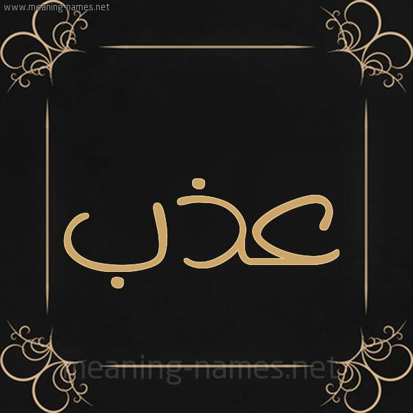 شكل 14 الإسم على خلفية سوداء واطار برواز ذهبي  صورة اسم عَذَب AAZAB