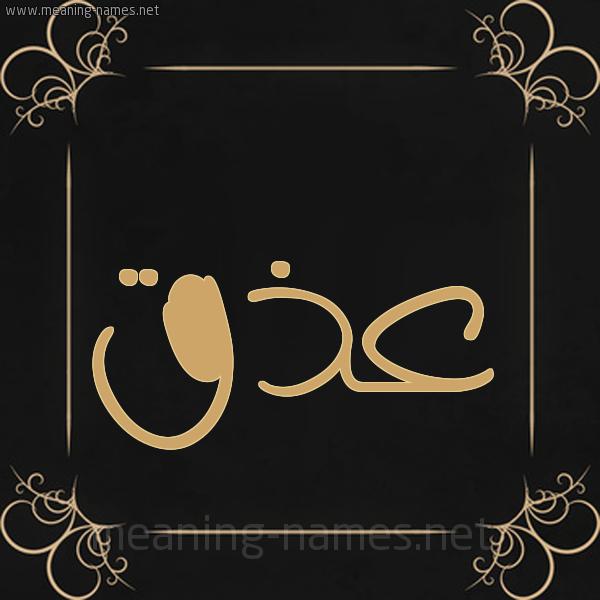 صورة اسم عذق Adhq شكل 14 الإسم على خلفية سوداء واطار برواز ذهبي