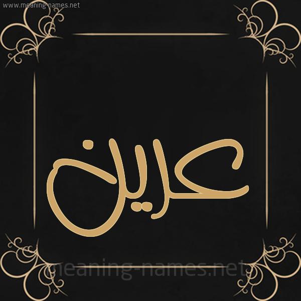 شكل 14 الإسم على خلفية سوداء واطار برواز ذهبي  صورة اسم عَرين AARIN