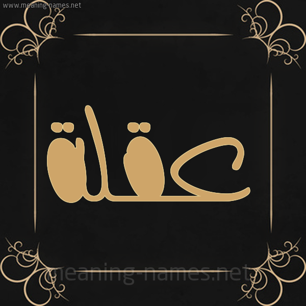 شكل 14 الإسم على خلفية سوداء واطار برواز ذهبي  صورة اسم عقلة AQLH