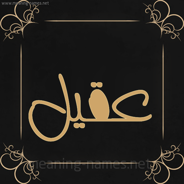 صورة اسم عَقِيل Aqeel شكل 14 الإسم على خلفية سوداء واطار برواز ذهبي
