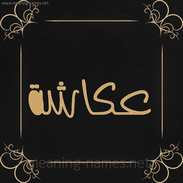 صورة اسم عكاشة Okasha شكل 14 الإسم على خلفية سوداء واطار برواز ذهبي