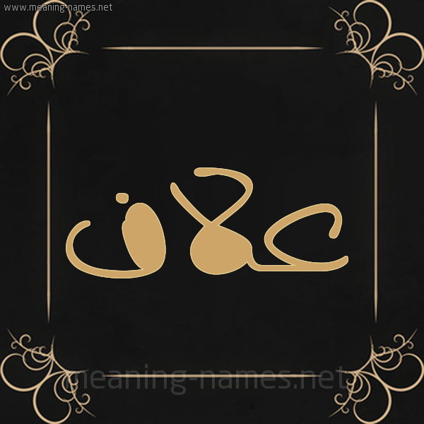 شكل 14 الإسم على خلفية سوداء واطار برواز ذهبي  صورة اسم عَلاَّف AALAAF