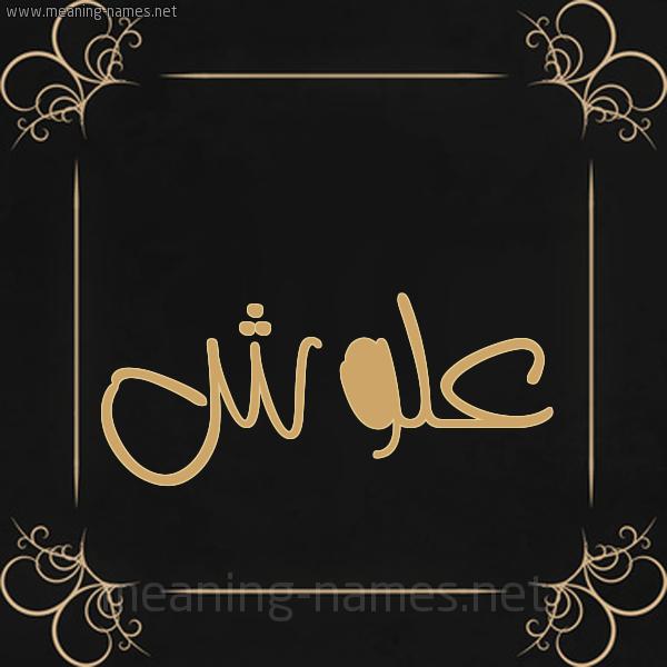 شكل 14 الإسم على خلفية سوداء واطار برواز ذهبي  صورة اسم علوش Alwsh
