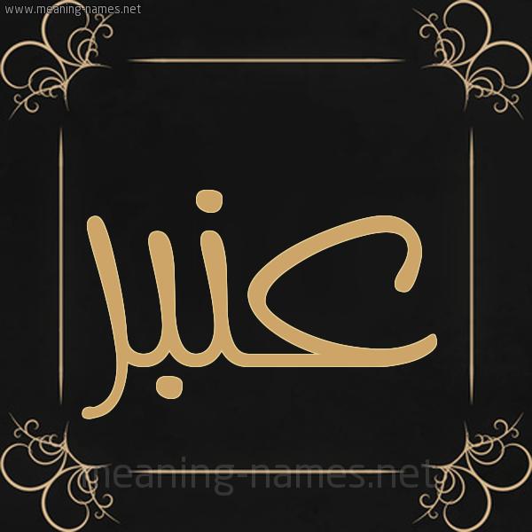 شكل 14 الإسم على خلفية سوداء واطار برواز ذهبي  صورة اسم عنبر Anbr