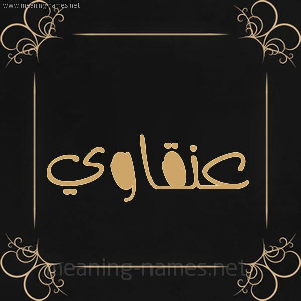 صورة اسم عنقاوي Anqawy شكل 14 الإسم على خلفية سوداء واطار برواز ذهبي
