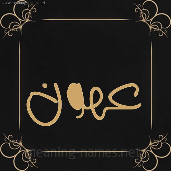 صورة اسم عهون Ahwn شكل 14 الإسم على خلفية سوداء واطار برواز ذهبي