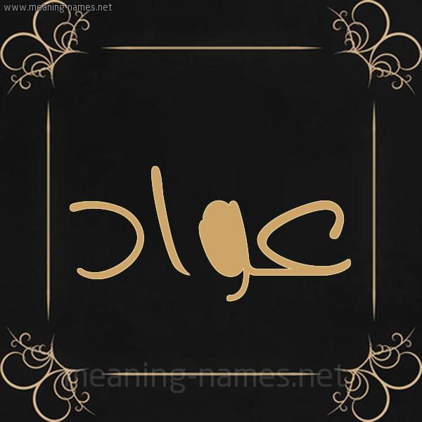 صورة اسم عواد Awad شكل 14 الإسم على خلفية سوداء واطار برواز ذهبي