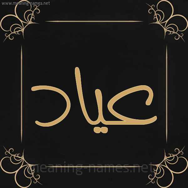 صورة اسم عياد Ayad شكل 14 الإسم على خلفية سوداء واطار برواز ذهبي