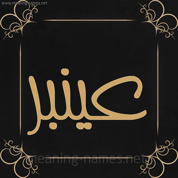 صورة اسم عينبر Amber شكل 14 الإسم على خلفية سوداء واطار برواز ذهبي