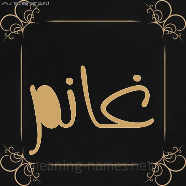 صورة اسم غانم Ghanm شكل 14 الإسم على خلفية سوداء واطار برواز ذهبي