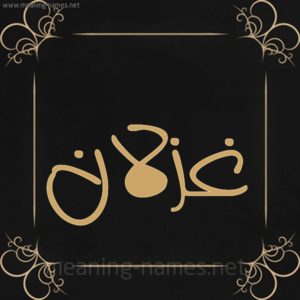 شكل 14 الإسم على خلفية سوداء واطار برواز ذهبي  صورة اسم غزلان Ghzlan