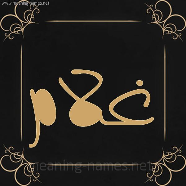شكل 14 الإسم على خلفية سوداء واطار برواز ذهبي  صورة اسم غلام Ghlam