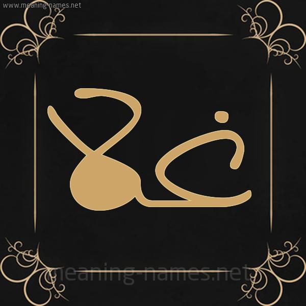 شكل 14 الإسم على خلفية سوداء واطار برواز ذهبي  صورة اسم غَلا GHALA