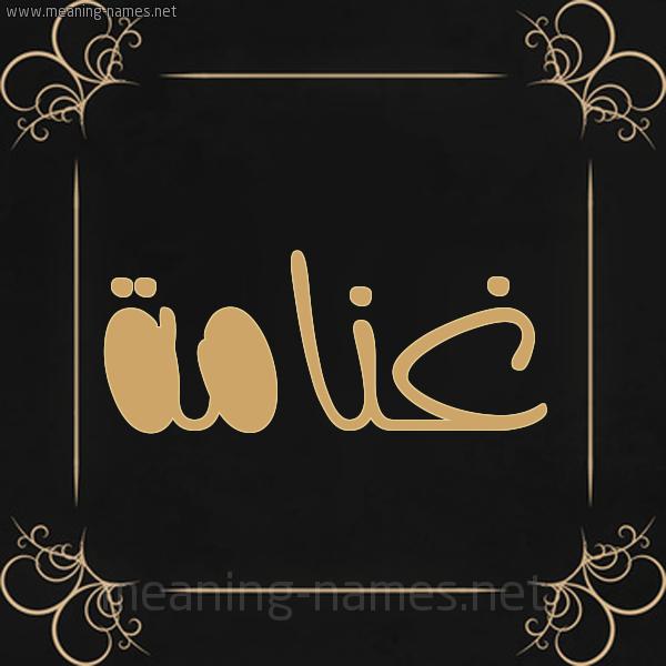 شكل 14 الإسم على خلفية سوداء واطار برواز ذهبي  صورة اسم غنامة GHNAMH