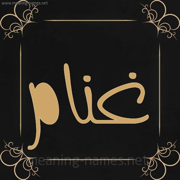 صورة اسم غنام GHNAM شكل 14 الإسم على خلفية سوداء واطار برواز ذهبي