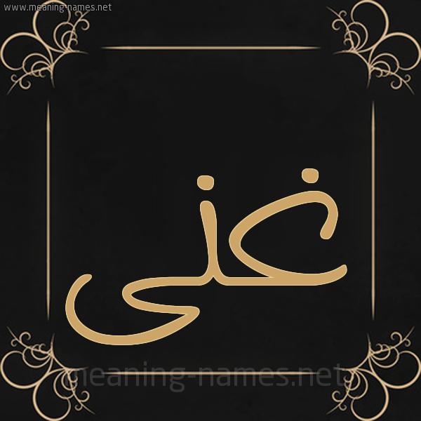 شكل 14 الإسم على خلفية سوداء واطار برواز ذهبي  صورة اسم غِنَى Ghenaa