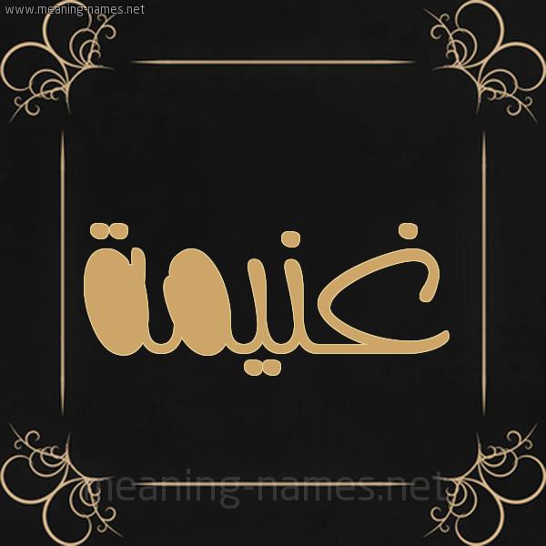 شكل 14 الإسم على خلفية سوداء واطار برواز ذهبي  صورة اسم غَنيمة GHANIMH