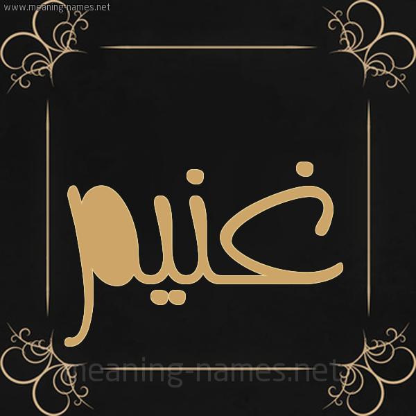 شكل 14 الإسم على خلفية سوداء واطار برواز ذهبي  صورة اسم غُنَيم GHONAIM