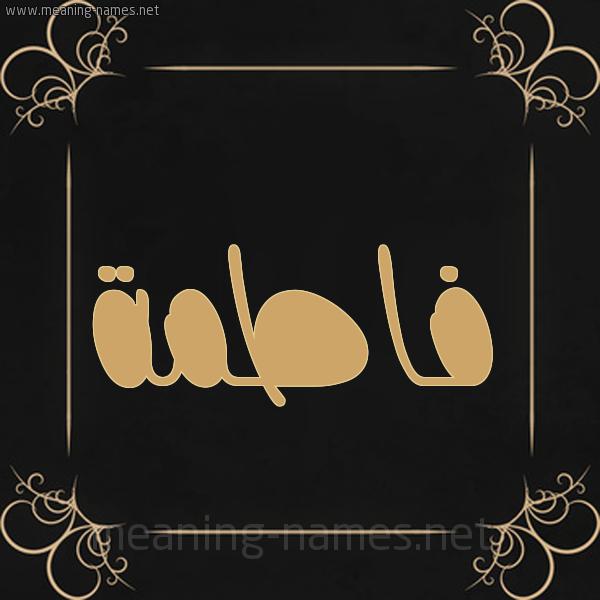 شكل 14 الإسم على خلفية سوداء واطار برواز ذهبي  صورة اسم فاطمة Fatma