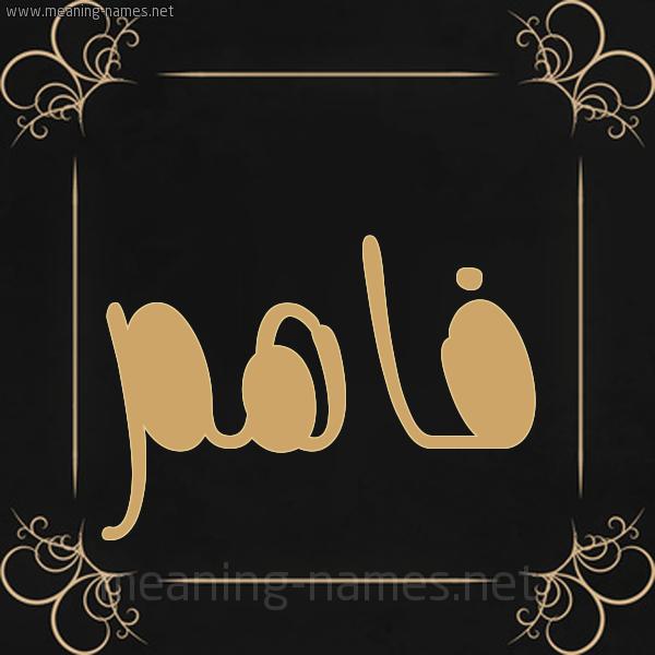 شكل 14 الإسم على خلفية سوداء واطار برواز ذهبي  صورة اسم فاهم Fahm