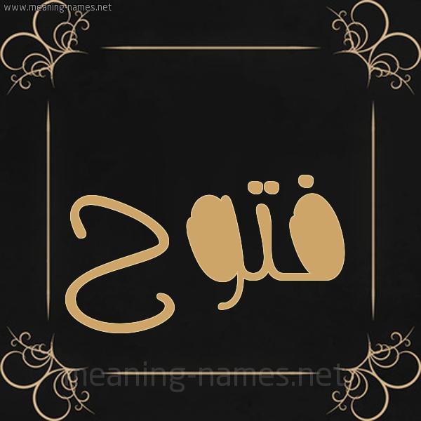 صورة اسم فُتُوح FOTOOH شكل 14 الإسم على خلفية سوداء واطار برواز ذهبي