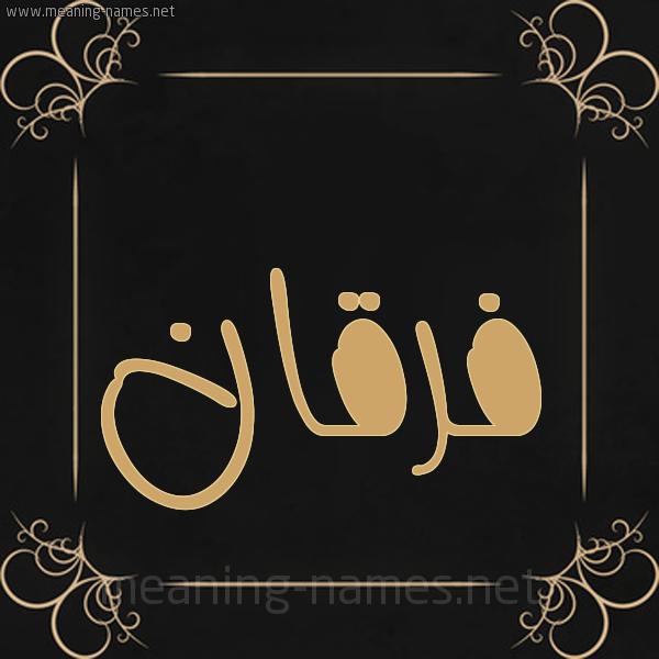 صورة اسم فرقان Frqan شكل 14 الإسم على خلفية سوداء واطار برواز ذهبي