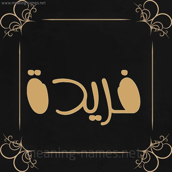 صورة اسم فريدة Fareda شكل 14 الإسم على خلفية سوداء واطار برواز ذهبي