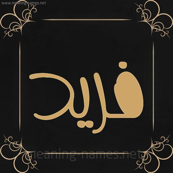 صورة اسم فريد Fryd شكل 14 الإسم على خلفية سوداء واطار برواز ذهبي