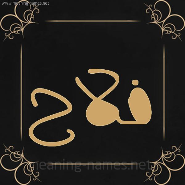 صورة اسم فَلاَح FALAAH شكل 14 الإسم على خلفية سوداء واطار برواز ذهبي