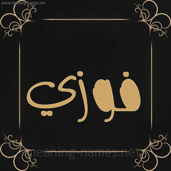 شكل 14 الإسم على خلفية سوداء واطار برواز ذهبي  صورة اسم فَوزي FAOZI
