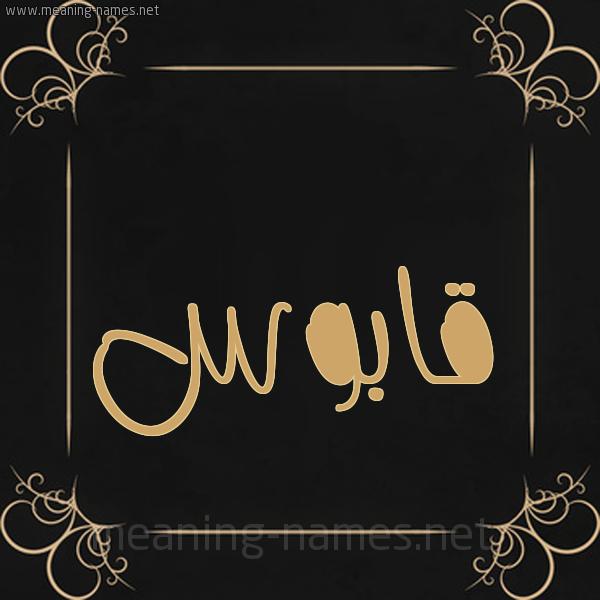 شكل 14 الإسم على خلفية سوداء واطار برواز ذهبي  صورة اسم قابوس Qabos