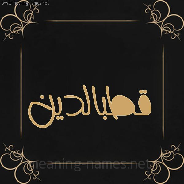 شكل 14 الإسم على خلفية سوداء واطار برواز ذهبي  صورة اسم قطبالدين Qtbaldyn