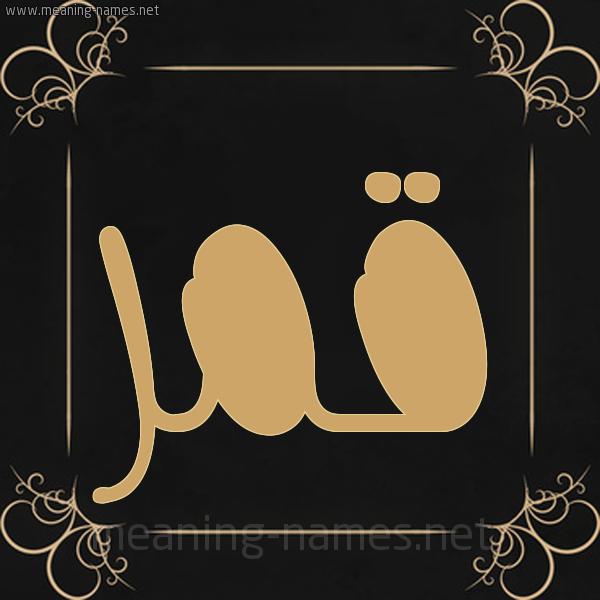 شكل 14 الإسم على خلفية سوداء واطار برواز ذهبي  صورة اسم قَمَر Qamar