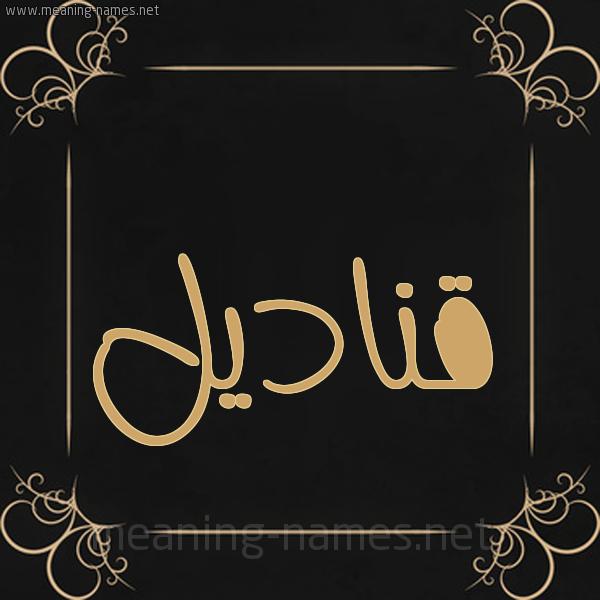 شكل 14 الإسم على خلفية سوداء واطار برواز ذهبي  صورة اسم قناديل Qnadyl