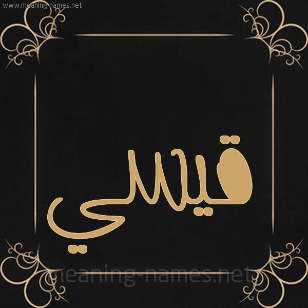 صورة اسم قيسي Qais شكل 14 الإسم على خلفية سوداء واطار برواز ذهبي